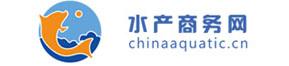 中国水产商务网――――批发、零售、导购与搜索平台
